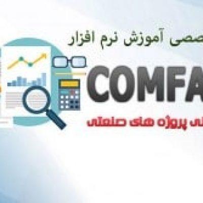کارگاه آموزشی نرم افزار COMFAR