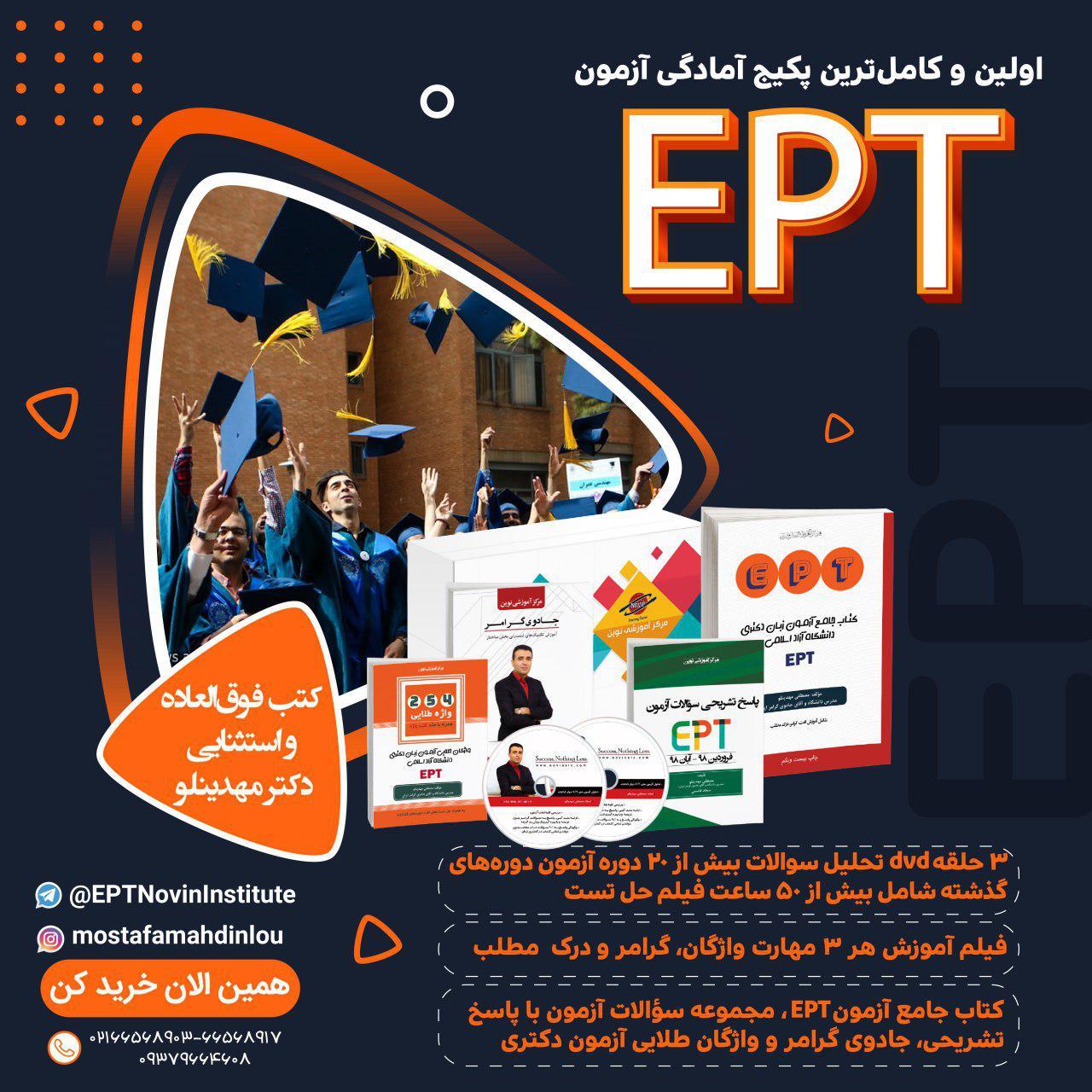 پکیج آمادگی آزمون زبان EPT