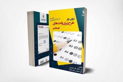 قالب-کتاب-نوین-بوک-13