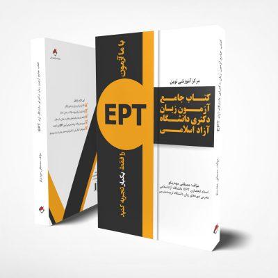 کتاب-جامع-آزمون-زبان-دکتری-دانشگاه-آزاد-اسلامی.