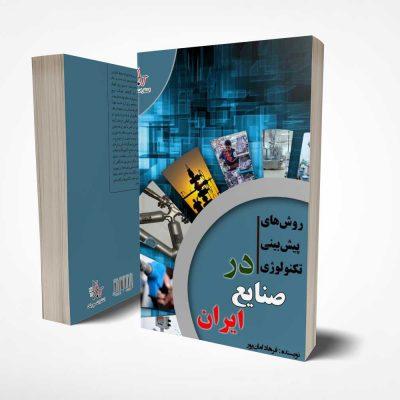 محضولات فرهنگی کتاب-موسسه نوین-بوک