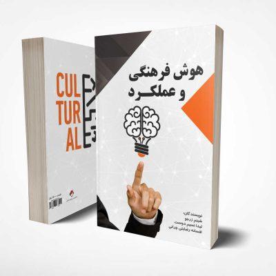 هوش فرهنگی و عملکرد