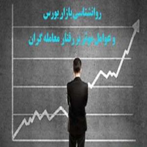 آموزش روانشناسی بازار بورس