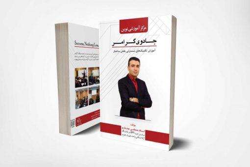 کتاب جادوی گرامر ایران