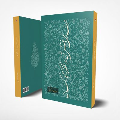 کتاب دینداری