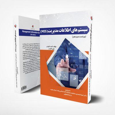 سیستمهای اطلاعات مدیریت(ویراست سیزدهم)