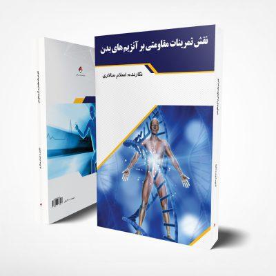 قش-تمرینات-مقاومتی-بر-آنزیمهای-بدن