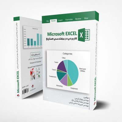 Microsoft-EXCEl-کاربردی-در-مهندسی-صنایع