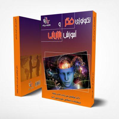 کتاب تکنولوژی فکر و آموزش بازاریابی