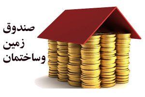 سرمایهگذاری زمین و ساختمان
