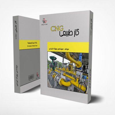 CNG-گاز-طبیعی