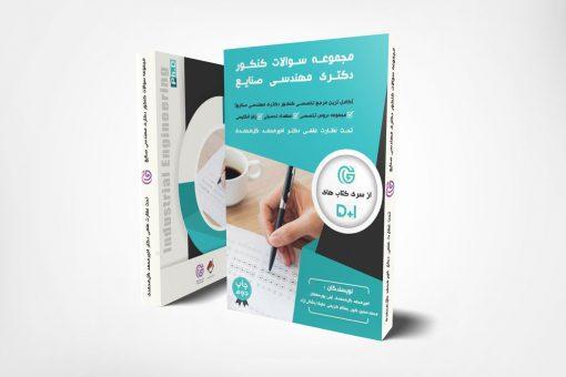 کتاب مجموعه سؤالات کنکور دکتری مهندسی صنایع انتشارات نوآوران دانش