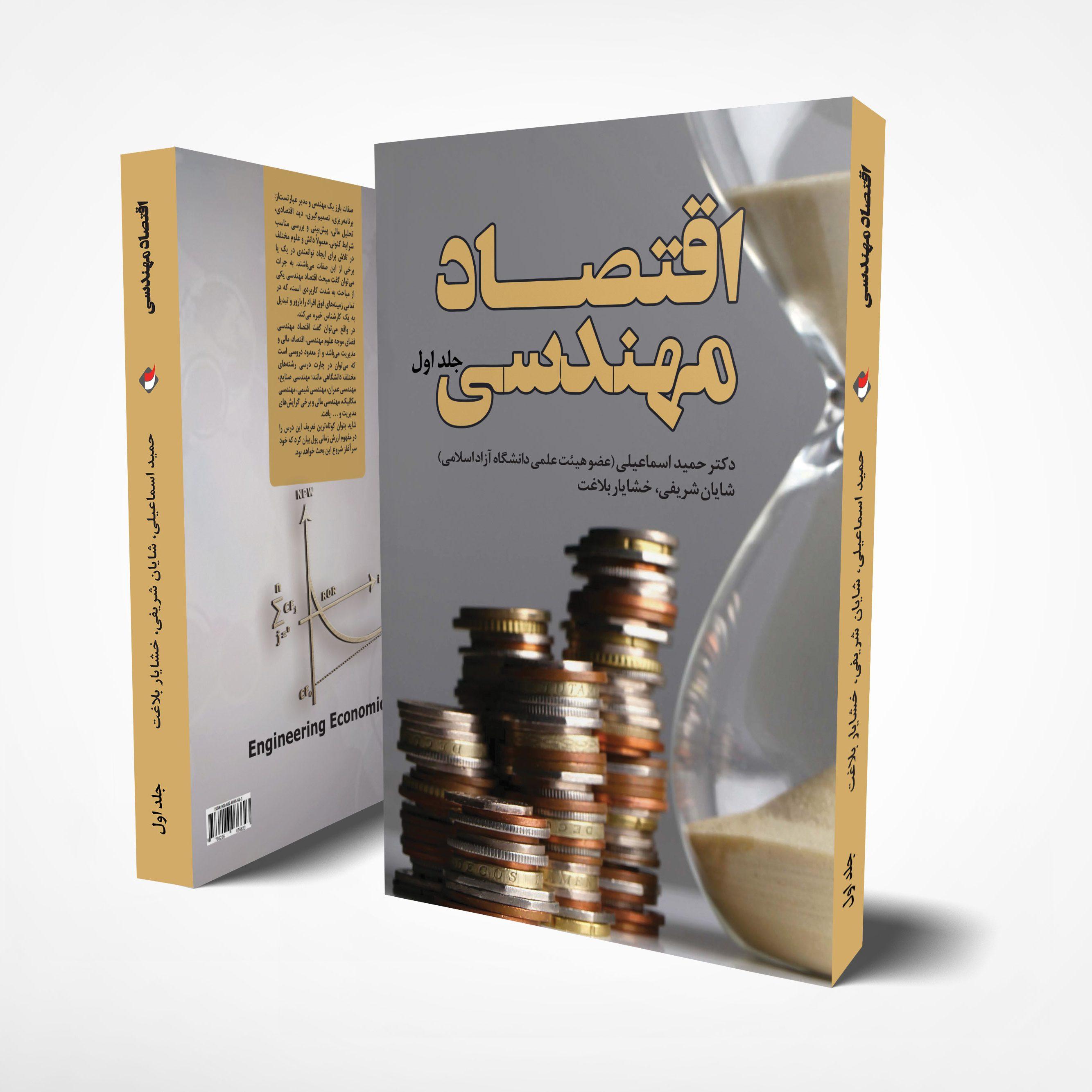 کتاب اقتصاد مهندسی