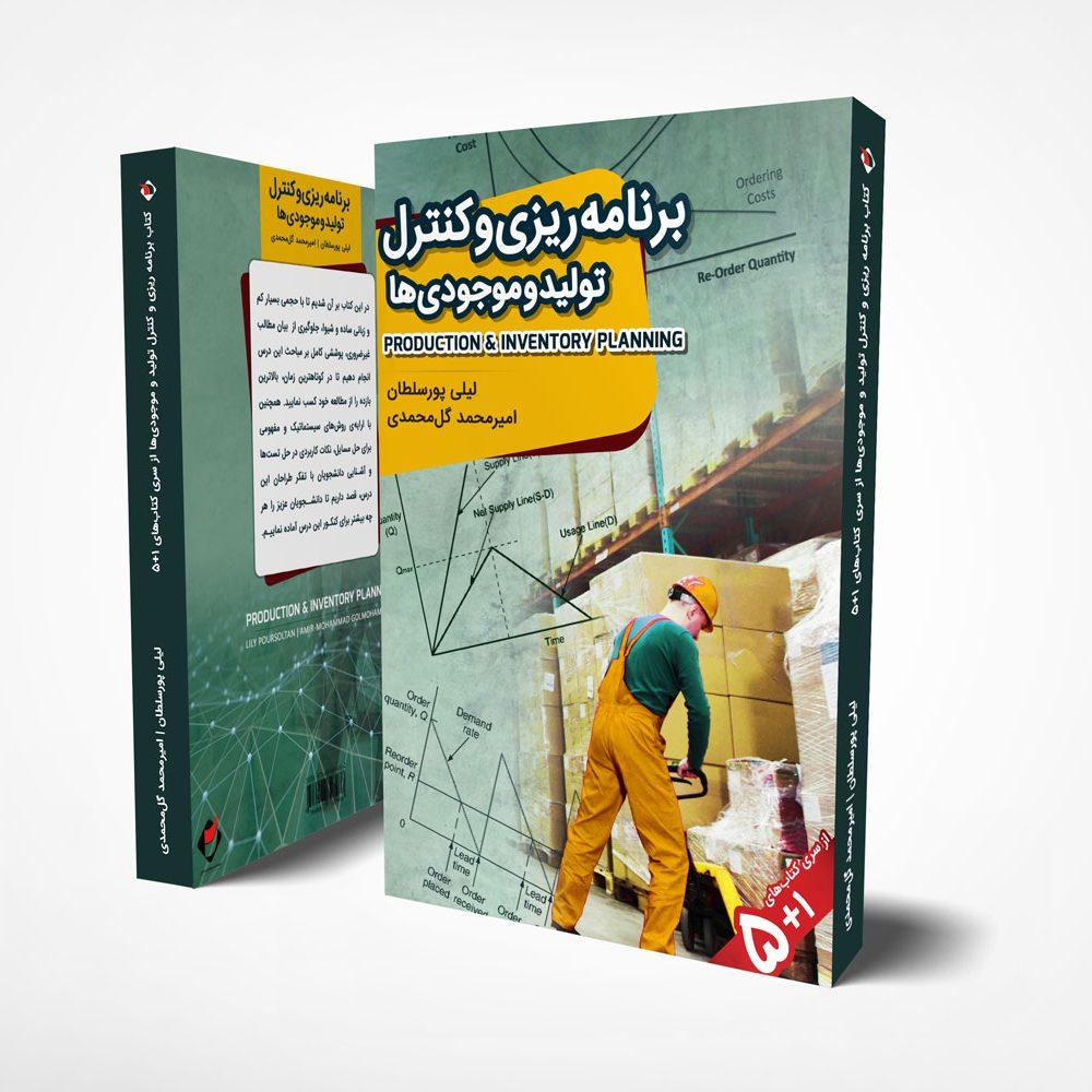کتاب برنامهریزی و کنترل تولید و موجودیها