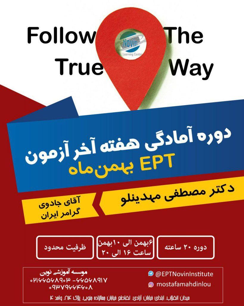 دوره آمادگی آزمون EPT مختص بهمنماه