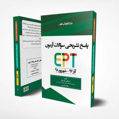 پاسخ تشریحی سوالات شهریور آزمون EPT