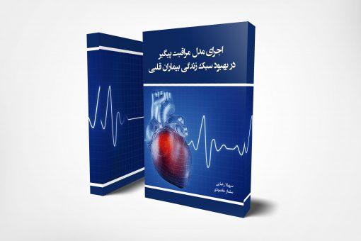 اجرای مدل مراقبت پیگیر در بهبود سبک زندگی بیماران قلبی