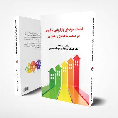 خدمات بازاریابی و فروش در صنعت ساختمان و معماری