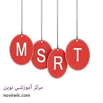 دوره- msrt -موسسه-نوین