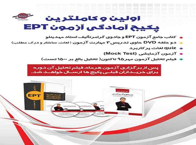 کتاب EPT | پکیج EPT دکتر مهدینلو