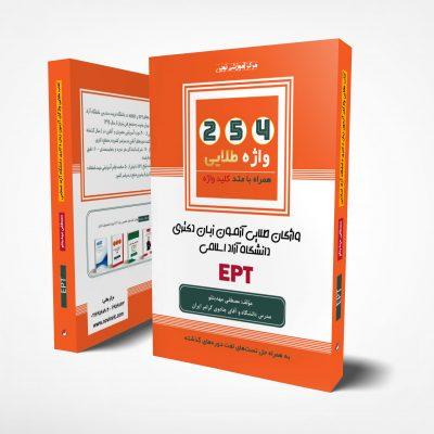 کتاب 254 واژه طلایی EPT