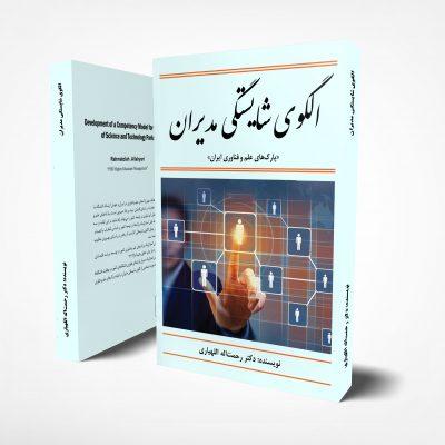کتاب الگوی شایستگی مدیران پارک های علم و فناوری ایران