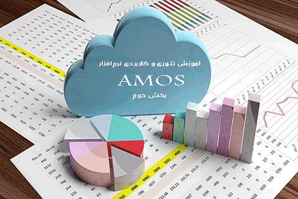 نرم-افزار-آماری-AMOS-1