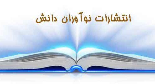 انتشارات نواوران دانش