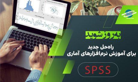 دوره آموزشی نرمافزار SPSS