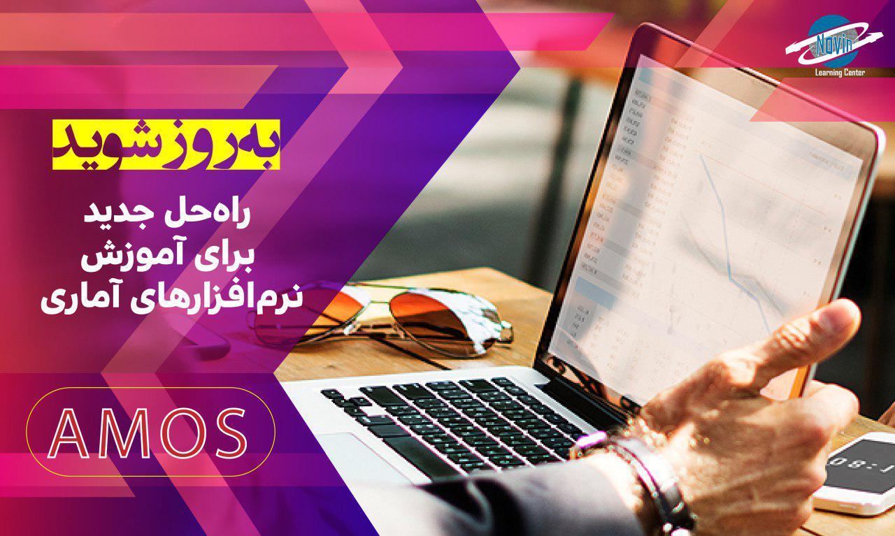 دوره آموزشی نرمافزار AMOS