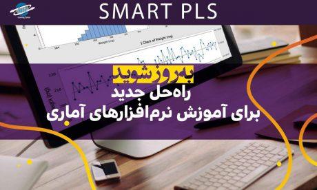 دوره آموززشی نرمافزار SMART PLS