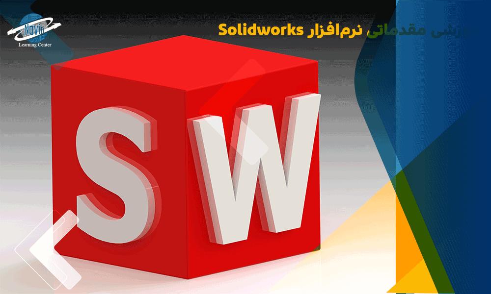 آموزشی مقدماتی نرمافزار Solidworks