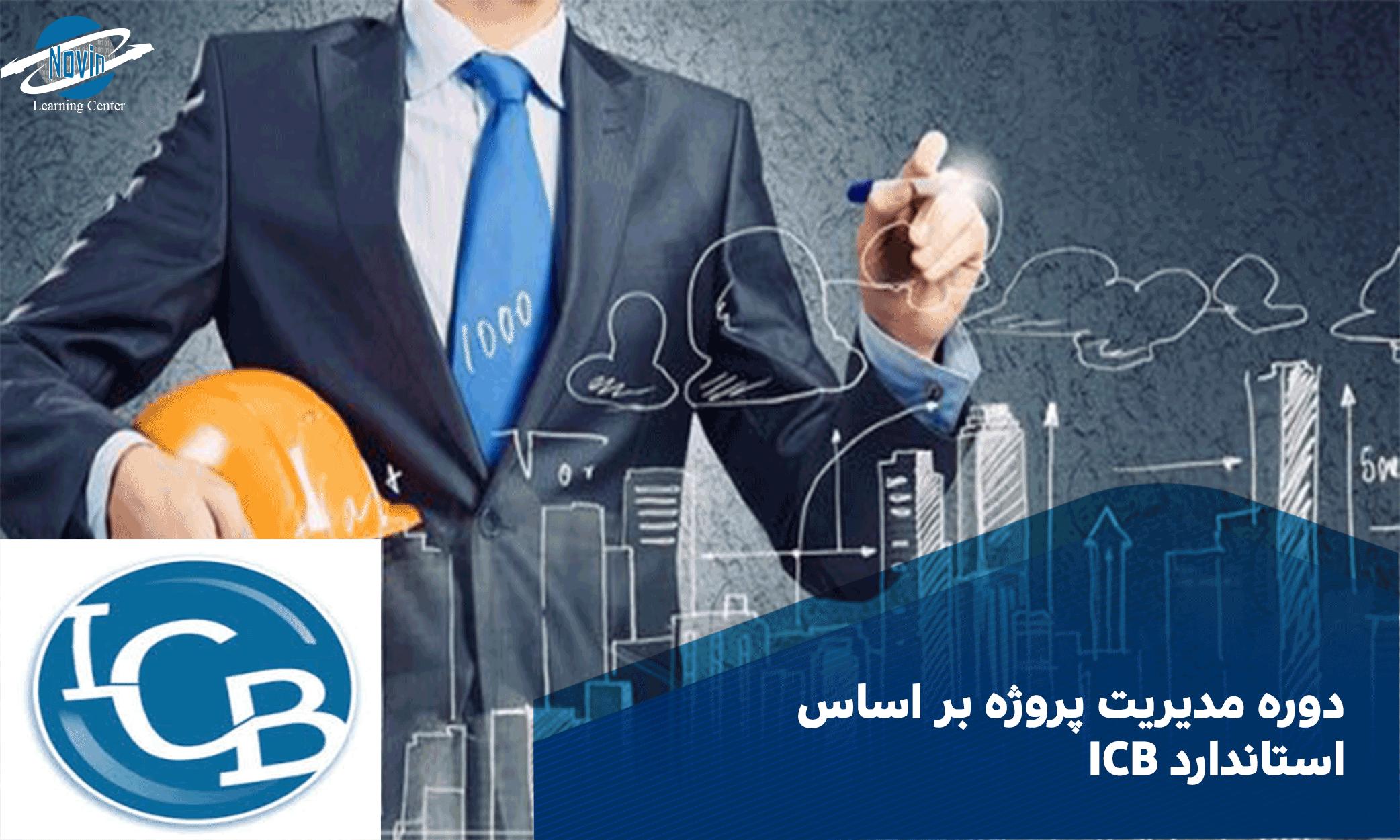 دوره مدیریت پروژه بر اساس استاندارد ICB