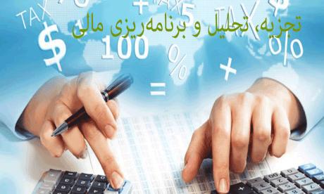تجزیه، تحلیل و برنامهریزی مالی