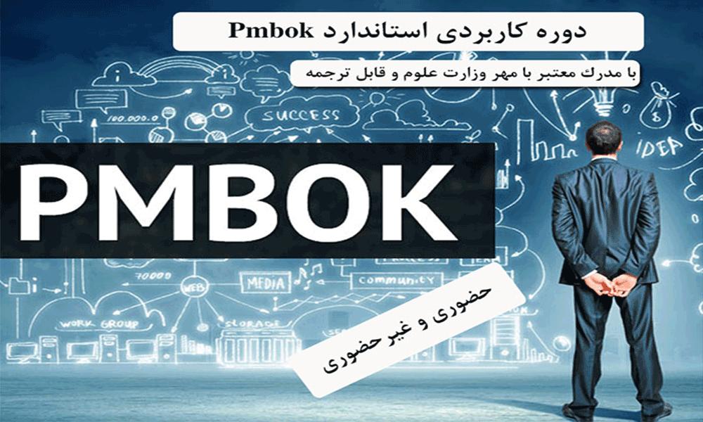 دوره استاندارد PMBOK