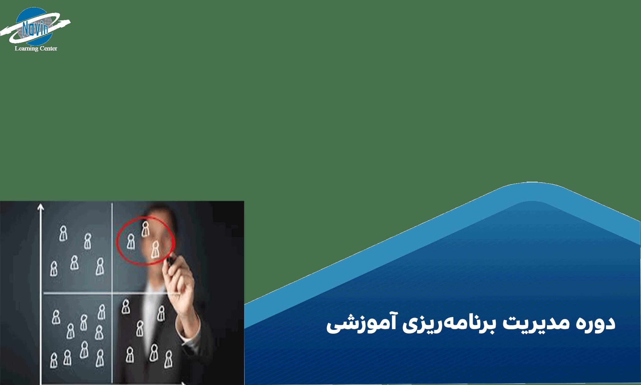دوره-مدیریت-برنامهریزی-آموزشی