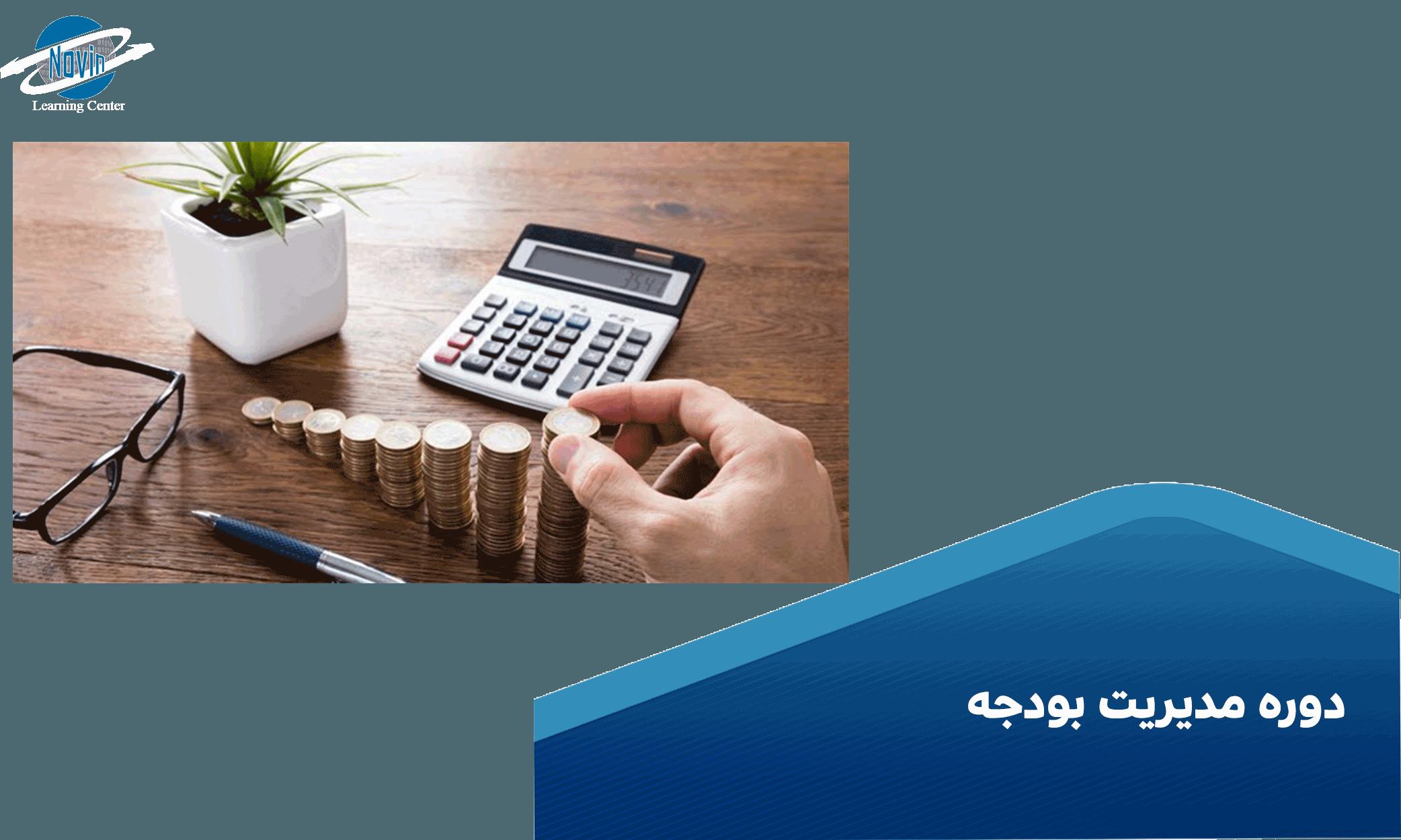 دوره-مدیریت-بودجه