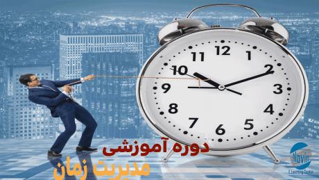 دوره-مدیریت-زمان