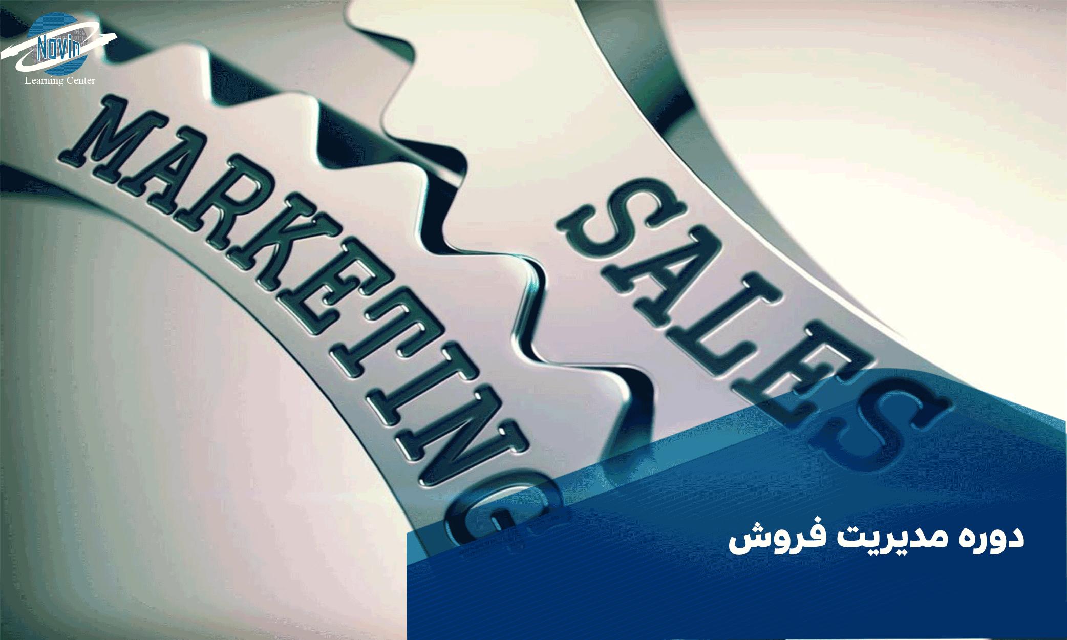 دوره-مدیریت-فروش