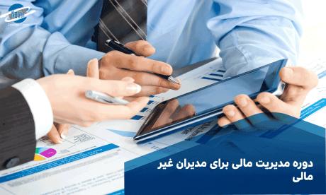 دوره مدیریت مالی برای مدیران غیر مالی