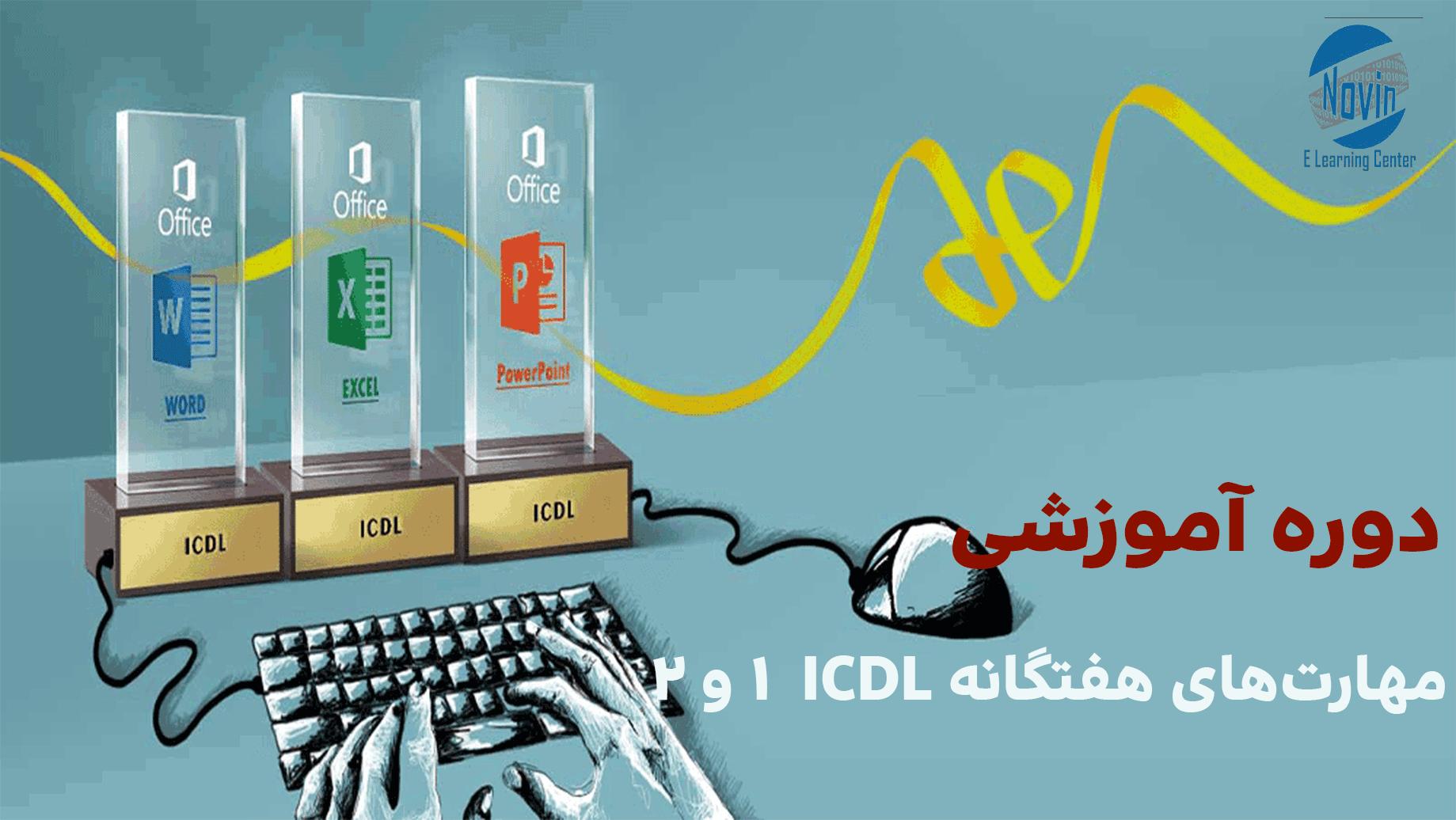 دوره و مدرک-icdl
