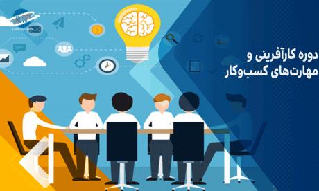 معرفی دوره کارآفرینی و مهارتهای کسبوکار