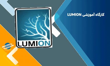 کارگاه-آموزشی-LUMION
