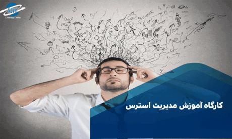 کارگاه آموزش مدیریت استرس