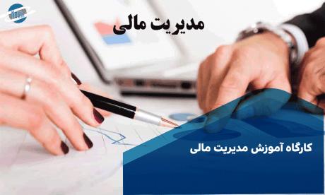 کارگاه-آموزش-مدیریت-مالی