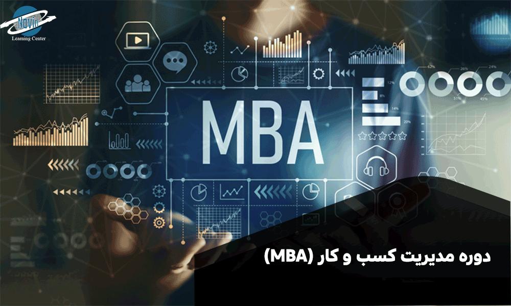 دوره مدیریت کسب و کار (MBA)